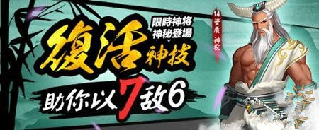 封神英雄榜11月29日精彩限时活动开启 限时神将来袭