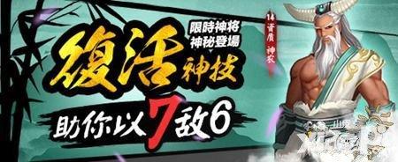 封神英雄榜11月29日至12月01日精彩限时活动