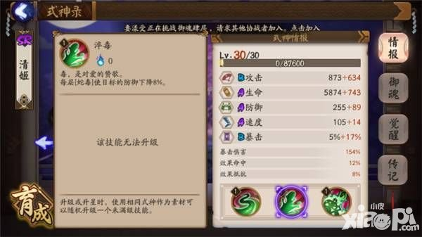 阴阳师清姬式神玩法攻略