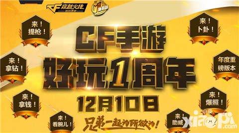 CF手游周年庆版本12月9日更新