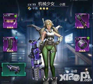 未来战场机械少女小圆