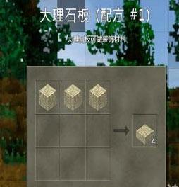 生存战争石板怎么合成 石板合成配方介绍