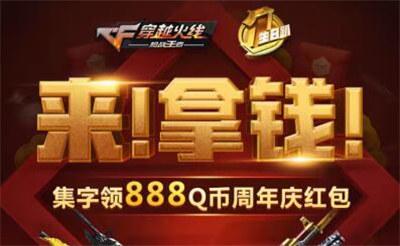 CF手游周年庆红包活动 集字领888Q币