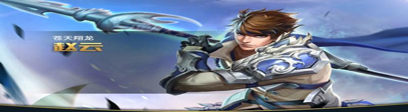 王者荣耀12.5-12.11限免英雄玩法攻略 最新限免英雄怎么玩