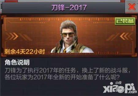 cf手游刀锋2017