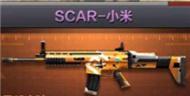 SCAR小米