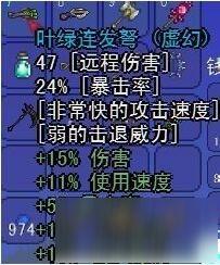 泰拉瑞亚叶绿连发弩武器性能介绍
