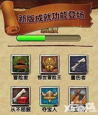 神庙逃亡2夺宝奇兵成就获得攻略