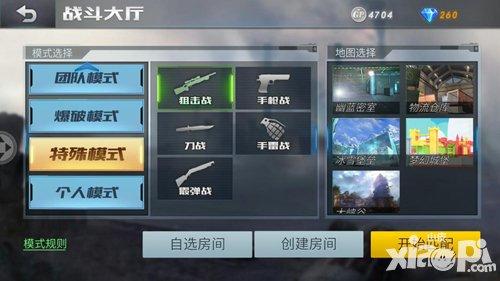 生死狙击手游特殊竞技模式攻略 特殊竞技模式怎么玩
