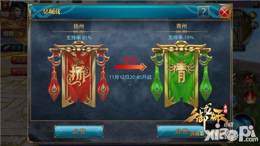 御龙在天手游皇城战怎么玩 皇城战玩法介绍