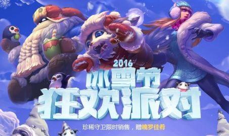 英雄联盟12月冰雪节狂欢派对活动 冰雪节狂欢派对等你来