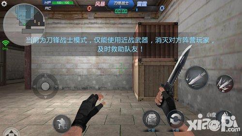 生死狙击手游刀锋战士模式介绍 刀锋战士模式怎么玩