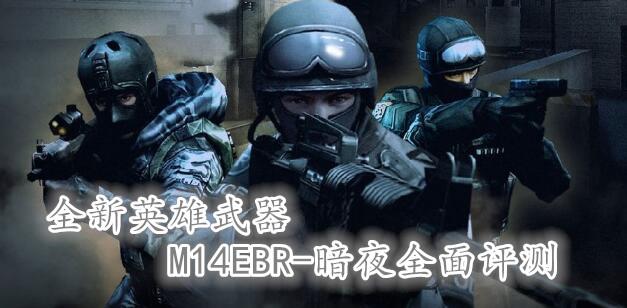 CF手游M14EBR暗夜全面评测视频