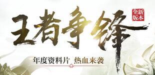诛仙手游12月15日正式服例行更新维护公告