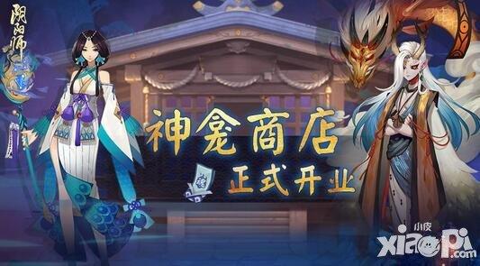 阴阳师神龛商店玩法介绍 兑换一目连需要多少御札