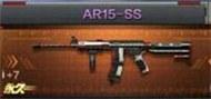 CF手游AR15-SS属性图鉴 AR15-SS怎么获得