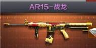 CF手游AR15战龙属性图鉴 AR15战龙怎么获得