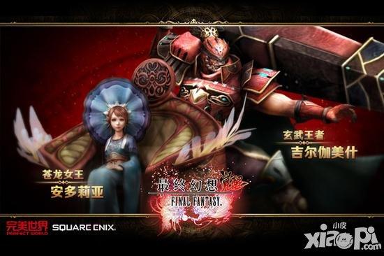 最终幻想觉醒12月15日公测