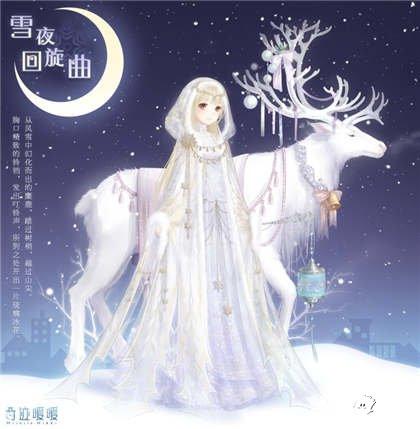 奇迹暖暖圣诞雪似糖霜高赞搭配