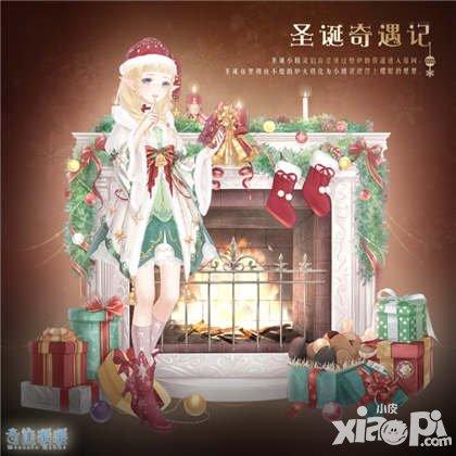 奇迹暖暖圣诞奇遇记套装