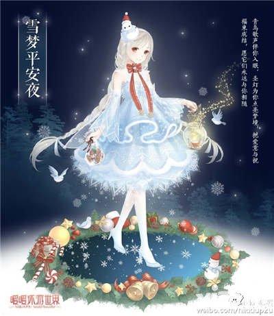 暖暖环游世界雪梦平安夜套装