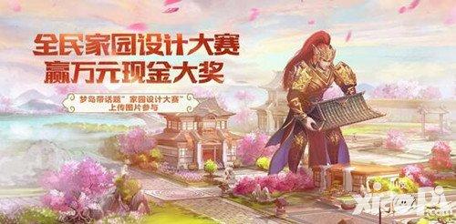 倩女幽魂手游家园设计大赛12月29日开启