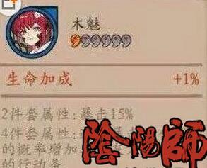 阴阳师木魅属性介绍 新御魂木魅怎么样