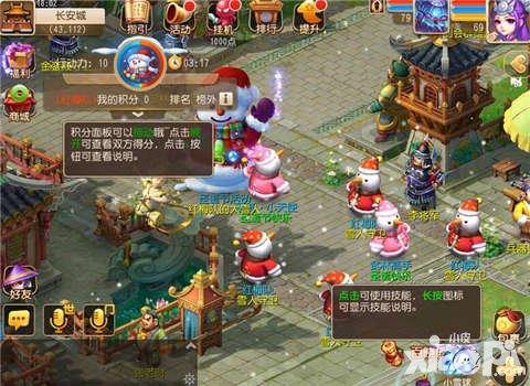 梦幻西游手游官网版|梦幻西游手游欢乐打雪仗活动攻略 欢乐打雪仗怎么玩