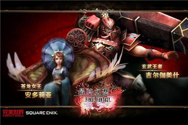 最终幻想觉醒12月15日公测 军神玩法曝光