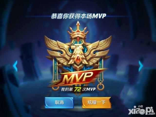【王者荣耀战力计算公式】王者荣耀MVP计算公式 mvp怎么计算