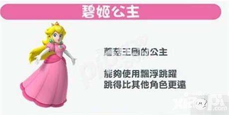 【超级马里奥跑酷 安卓】超级马里奥跑酷碧姬公主怎么获得 碧姬公主好用吗