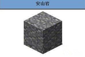 [我的世界磨制安山岩id]我的世界安山岩合成攻略 安山岩怎么合成