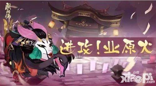 阴阳师新年祭