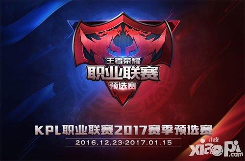 王者荣耀2017年KPL春季赛 预选赛第二周今日鸣锣开战