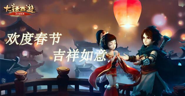 大话西游手游2017春节活动抢先看 新春福利大放送