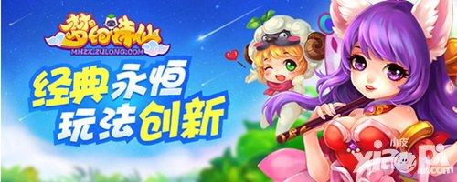 梦幻诛仙手游1月6日更新内容介绍 1.6更新了什么