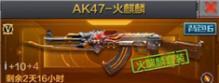 AK47火麒麟