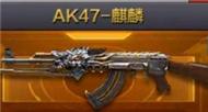 AK47麒麟