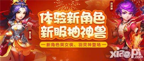 梦幻西游手游1月11日维护公告 新角色羽灵神和英女侠上线