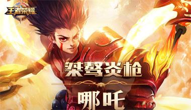 王者荣耀新版本改动内容介绍 英雄及装备平衡性修改