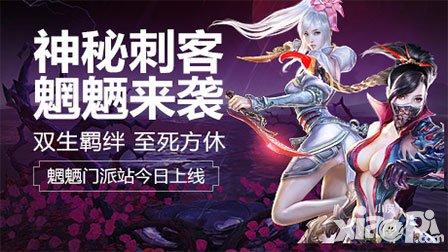 天下手游1月12日更新公告 春节活动全面上线