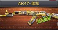 AK47御龙