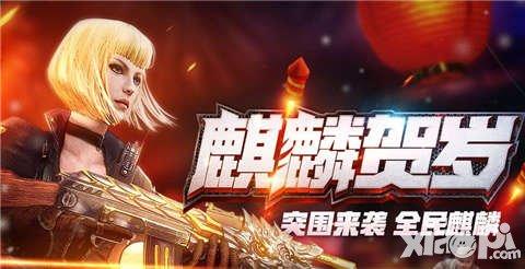 CF手游麒麟贺岁美化包分享 CF手游最新美化包下载
