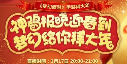 梦幻西游手游开发组1月17日直播 超级神鸡免费抽