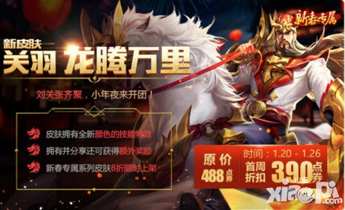 王者荣耀中国结怎么获得 中国结获得方法介绍