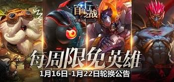 自由之战1月16日至1月22日本周限免英雄轮换公告