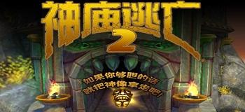 神庙逃亡2新春版本来临 新角色狼人登场