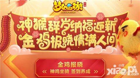 梦幻西游手游1月18日维护公告 春节活动全面上线