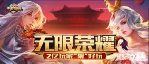 王者荣耀1月18日全服维护更新公告 惩罚机制大度调整