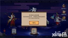 阴阳师体验服1月19日开启 限量注册反馈BUG有奖励